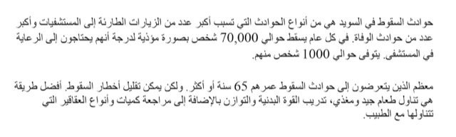 Description in arabic about falls accidents